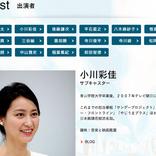 小川彩佳、夏目三久ら女性アナウンサーの勇気あるセクハラ告発が社会全体を変えていく