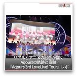 『Aqours 3rd LoveLive! Tour』レポ、Kalafina・Hikaruの連載など【6月前半のオススメアニメ・ゲーム記事】