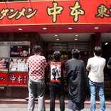 地上最強の辛ウマ! 蒙古タンメン中本が開発したアニメ『バキ』コラボラーメンを実食