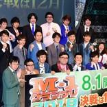 とろサーモン久保田、M-1優勝後の破局を告白 別れた理由は…