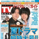 山田孝之、菅田将暉が、新ドラマ「dele(ディーリー)」への思いやお互いについてを語る