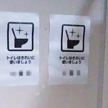 「トイレはキレイに使いましょう」 普通の『貼り紙』だが、よく見ると?