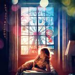 ストレスを抱える熟女妻を「タイタニック」のヒロインが熱演する映画