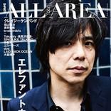 エレカシ宮本浩次×CKB横山剣がカバー飾る『B-PASS ALL AREA Vol.8』7/4発売