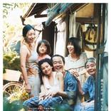 【映画ランキング】『万引き家族』がV3達成! 動員200万人を突破