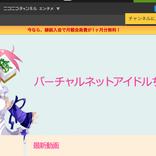 元祖バーチャルネットアイドル・ちゆ12歳が有料ニコニコチャンネルを開設