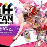 日本初、逆輸入型ジャパンアニメイベント【International Fan Festival Osaka 2018】10/6・7開催決定