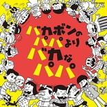 NHK土曜ドラマ『バカボンのパパよりバカなパパ』サウンドトラック&「フジオ音頭」収録のCDが発売決定