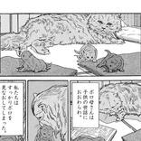 『名探偵コナン』の主人公も推薦! 漫画家・谷口ジローさんが描いた犬猫漫画の決定版が発売