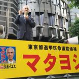 伝説の泡沫候補・唯一神又吉イエスがついに政界引退へ  世界経済共同体党も活動終了