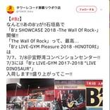 突然のB'zライブ開催に沸く石垣島の人々 だが台風の心配も