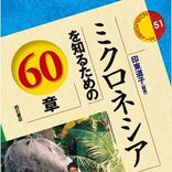 一部の熱心な男たちに大人気?NHKで真夜中に放送される「ヤップ島」とは?