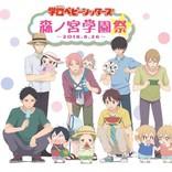 『学園ベビーシッターズ』新作OVA制作決定 先行カットも公開