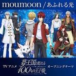TVアニメ『夢王国と眠れる100人の王子様』OP曲はmoumoon「あふれる光」に決定&PV解禁