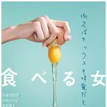 小泉今日子「手抜きをするな、女たちよ!」なナレーションの映画「食べる女」特報とティザーが解禁