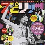 小沢健二、20年ぶりの表紙 「週刊ビッグコミックスピリッツ」フェス特集に特別寄稿