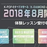 """K-POPを学ぶ""""K-DIAMOND ACADEMY""""が2018年8月開校"""