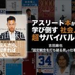 吉田麻也「固定観念を打ち破る男」の仕事術