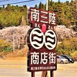心の色が戻るまで撮り続ける…復興のシンボル「南三陸さんさん商店街」(2)