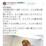 ロシアW杯:キャプテン長谷部誠代表引退に長友佑都が惜別ツイート! 「整いすぎて、ギャグ通じなかったりすること多々あったけど」