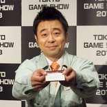 有野課長が東京ゲームショウのサポーターに! 濱口に課長名刺の拡散希望