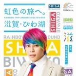 """滋賀で「7色」の魅力を体験しよう! """"虹色""""観光キャンペーン開始"""