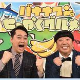 バナナマン日村勇紀は今でも土屋太鳳を大好きなのか?