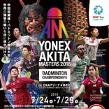 バドミントンの世界大会『ヨネックス秋田マスターズ』が秋田で開催!