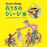 『おさるのジョージ展』が京都で開催 約200点の絵本原画やスケッチを展示、オリジナルグッズの販売も