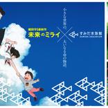 映画『未来のミライ』×すみだ水族館 細田守監督がインスピレーションを受けた「自然水景」が映画とコラボ