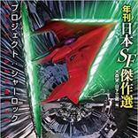 【今週はこれを読め! SF編】筒井康隆のシャバドゥビから、宇宙駆ける仏寺スペースオペラまで