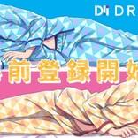 夢と絆がテーマのイケメン育成ゲーム「DREAM!ing」8月に配信決定!事前登録キャンペーンを実施中
