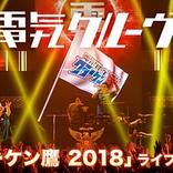 電気グルーヴ、ライブアルバム配信スタート&ニコニコ生放送でライブ映像放送