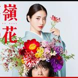 石原さとみ主演『高嶺の花』で野島伸司はヒットメーカーの座に返り咲けるか