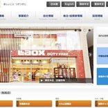 ラオックス、上海のクルーズ港で予約販売サービス 日本寄港時に引き取り
