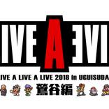 スーパーファミコンの名作が蘇る!3 年ぶりとなる単独ライブ『LIVE・A・LIVE・A・LIVE 2018 鶯谷編』が開催