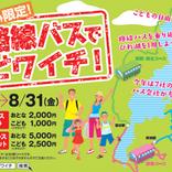 路線バスで琵琶湖一周、7社共同で乗車券販売 夏休み期間限定