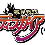 スマホゲーム『魔界戦記ディスガイア(仮)』ティザーPV公開!