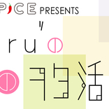 """Hikaru""のただのヲタ活 Vol.2 夏アニメスタート!戦うアニメと、戦わないアニメについて"