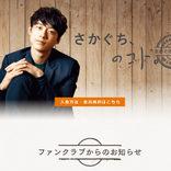 坂口健太郎の知られざる極秘情報とうわさ8選 / 日本を代表する塩顔男子が韓国で先にブレイクした理由