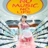 上坂すみれ、3rd アルバム発売記念でタワレコとスペシャルコラボが決定 スペシャルポスターや開店コールなど多数