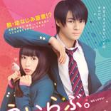 King & Prince初映画主題歌決定! 平野紫耀主演『ういらぶ。』予告映像解禁