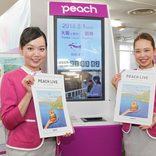 ピーチ、フリーマガジン「PEACH LIVE」でひがし北海道・釧路を特集
