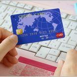 カード決済でセキュリティコードなぜ入力する?