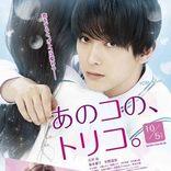 吉沢亮が新木優子を大胆に抱きよせる「あのコの、トリコ。」ポスタービジュアル公開
