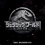 【映画ランキング】『ジュラシック・ワールド/炎の王国』がV2! 公開2週で35億突破