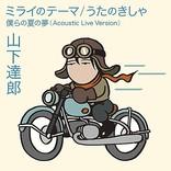 【ビルボード】山下達郎「ミライのテーマ」がアニメ・チャート首位、アイマス楽曲やレキシら初登場