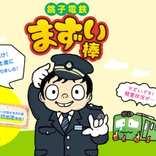経営がまずい…銚子電鉄が自虐「まずい棒」発売へ 「あの人に似てる」とキャラクターも話題