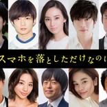 北川景子の彼氏役に田中圭 『スマホを落とした‐』追加キャスト&特報解禁