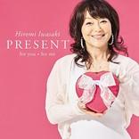 岩崎宏美がオリジナル・ニューアルバムをリリースへ、ジャケット写真&ダイジェスト公開